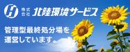 株式会社北陸環境サービス