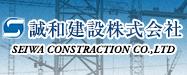 誠和建設株式会社