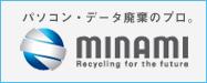 ミナミ金属株式会社