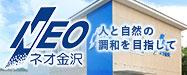 株式会社ネオ金沢