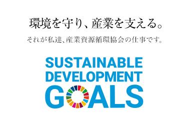環境を守り、産業を支える