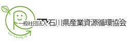 一般社団法人石川県産業資源循環協会