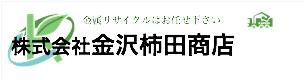 (株)金沢柿田商店